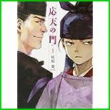 応天の門 (BUNCH COMICS) 1~5 巻