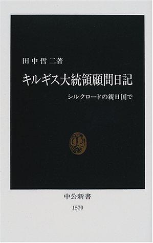 キルギス大統領顧問日記―シルクロードの親日国で