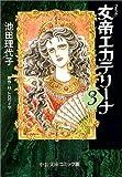 女帝エカテリーナ (3)