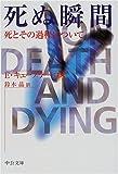 死ぬ瞬間―死とその過程について