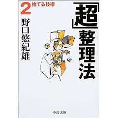 「超」整理法〈2〉捨てる技術 著者: 野口 悠紀雄