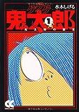 ゲゲゲの鬼太郎 1 (1)