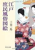 江戸庶民風俗図絵