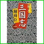秘本三国志 (中公文庫) 1~6 巻