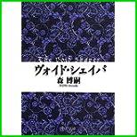 ヴォイド・シェイパシリーズ (中公文庫) 1~4 巻