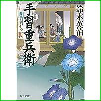 手習重兵衛 新装版 (中公文庫) 1~4 巻