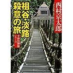 祖谷・淡路 殺意の旅 (中公文庫)