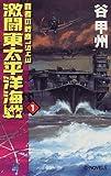 激闘 東太平洋海戦〈1〉—覇者の戦塵1943