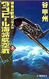 ダンピール海峡航空戦〈上〉—覇者の戦塵1943
