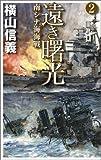 遠き曙光〈2〉南シナ海海戦