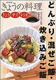 きょう・すぐ・レシピ〈2〉どんぶり・混ぜご飯・炊き込みご飯