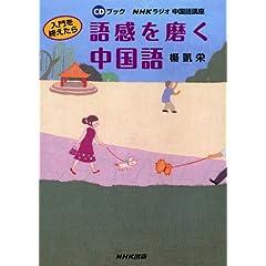 入門を終えたら語感を磨く中国語―NHKラジオ中国語講座