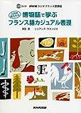 入門を終えたら博物誌で学ぶフランス語カジュアル表現—NHKラジオフランス語講座