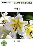 NHK趣味の園芸よくわかる栽培12か月 ユリ