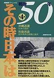 NHKスペシャル 戦後50年その時日本は〈第4巻〉沖縄返還・日米の密約 列島改造・田中角栄の挑戦と挫折