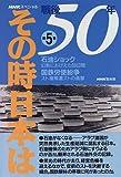 NHKスペシャル 戦後50年その時日本は〈第5巻〉石油ショック・国鉄労使紛争