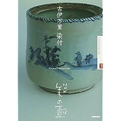 古伊万里・染付―NHK美の壷
