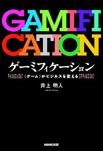 井上明人『ゲーミフィケーション』