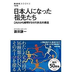 「日本人になった祖先たち―DNAから解明するその多元的構造」篠田 謙一