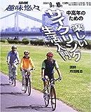 中高年のための楽しいサイクリング生活入門