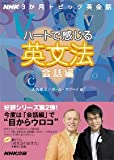 ハートで感じる英文法—NHK3か月トピック英会話 (会話編)