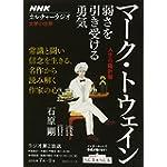 NHKカルチャーラジオ 文学の世界 マーク・トウェイン 人生の羅針盤―弱さを引き受ける勇気 (NHKシリーズ)