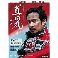 真田丸 完結編 (NHK大河ドラマ・ストーリー)