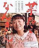芋たこなんきん-連続テレビ小説