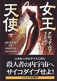 女王天使〈下〉