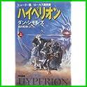 ハイペリオン (ハヤカワ文庫SF) (4 クリップ)