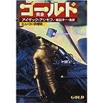 ゴールド―黄金 (ハヤカワ文庫SF)