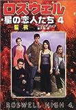 ロズウェル 星の恋人たち〈4〉監視