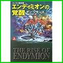 エンディミオンの覚醒 (ハヤカワ文庫SF) (3 クリップ)