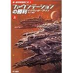 ファウンデーションの勝利(上) 新銀河帝国興亡史3 (ハヤカワ文庫 SF)