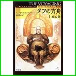 タフの方舟 (ハヤカワ文庫SF) 全 2 巻