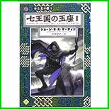 七王国の玉座―氷と炎の歌1 (ハヤカワ文庫SF) 全 5 巻