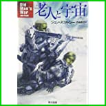 老人と宇宙(そら) (ハヤカワ文庫SF) 1~4 巻