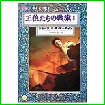 王狼たちの戦旗―氷と炎の歌2 (ハヤカワ文庫SF) 全 5 巻