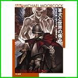 永遠の戦士フォン・ベック (ハヤカワ文庫 SF) 1~2 巻