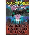 ヘリックスの孤児 (ハヤカワ文庫 SF シ 12-9) (ハヤカワ文庫SF)