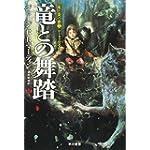 竜との舞踏 中 (ハヤカワ文庫 SF マ 8-16 氷と炎の歌 5)