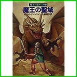 魔法の国ザンス (ハヤカワ文庫FT) 1~21 巻