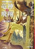 竜神飛翔 2 (2)