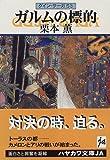 ガルムの標的―グイン・サーガ(53)