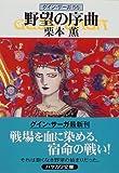 野望の序曲―グイン・サーガ(56)
