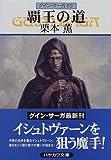 覇王の道―グイン・サーガ(59)