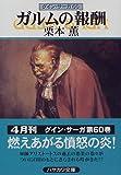 ガルムの報酬―グイン・サーガ(60)