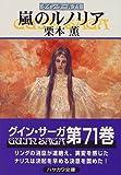嵐のルノリア―グイン・サーガ(71)