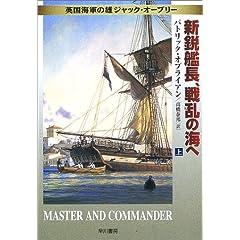 新鋭艦長、戦乱の海へ―英国海軍の雄ジャック・オーブリー (上)