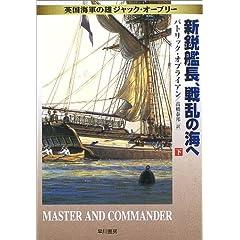 新鋭艦長、戦乱の海へ〈下〉―英国海軍の雄ジャック・オーブリー